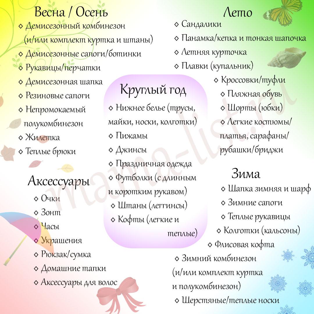 список одежды для ребенка