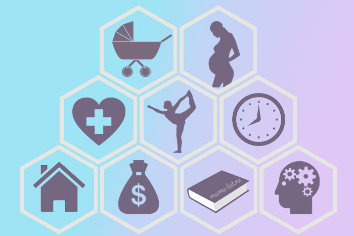 успеть до беременности