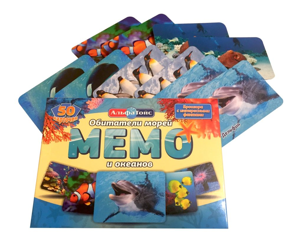 Мемо Морские обитатели